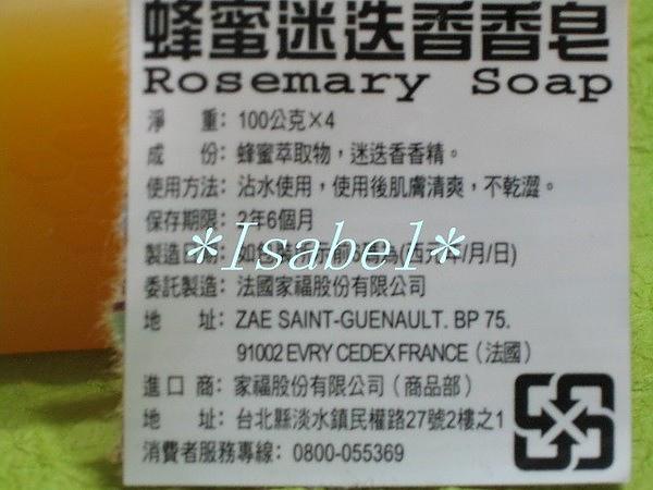 家樂福的蜂蜜迷迭香香皂