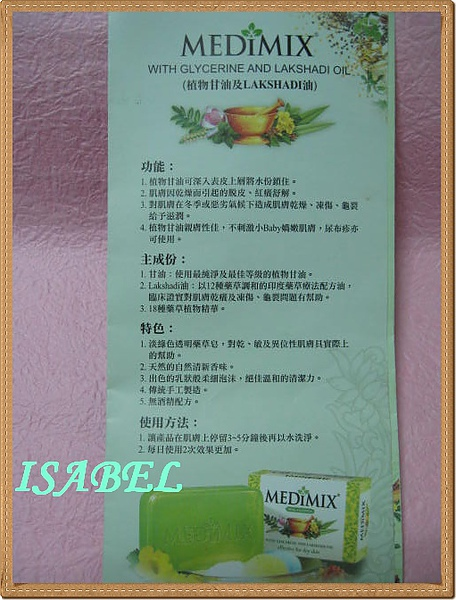 印度來的香皂~MEDIMIX