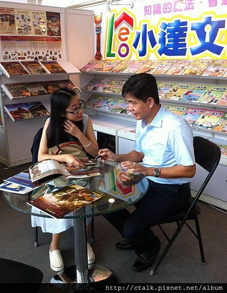 2014北京-暢談在北京書展-007.JPG