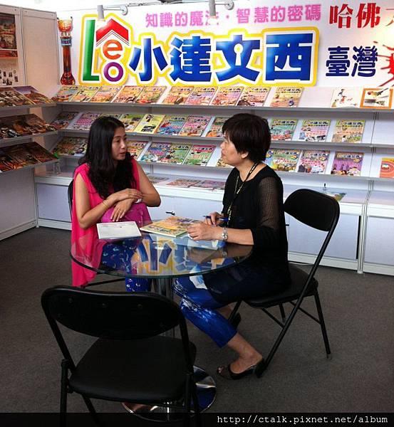 2014北京-暢談在北京書展-017.JPG