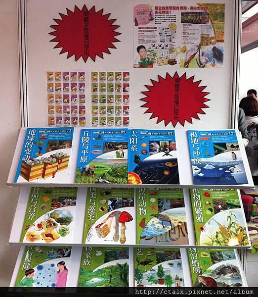 2014北京-暢談在北京書展-024.JPG