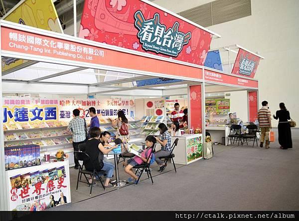 2014北京-暢談在北京書展-038.JPG