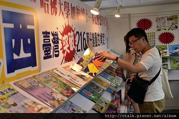 2014北京-暢談在北京書展-039.JPG