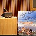 大自然之歌新書發表會-020.JPG