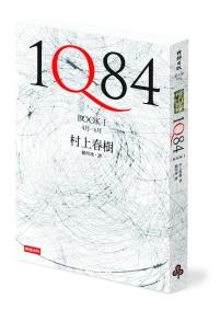 cover-1Q84(立體).jpg