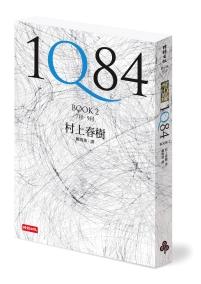 cover-1Q84(立體2).jpg