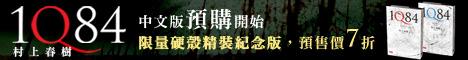 banner-1Q84預購.jpg