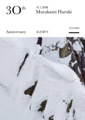 cover-村上30紀念專刊.jpg