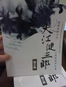cover-大江訪台論文集.jpg