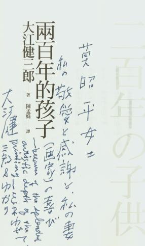 cover-兩百年的孩子(作者簽名).jpg