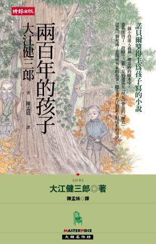 cover-兩百年的孩子.jpg
