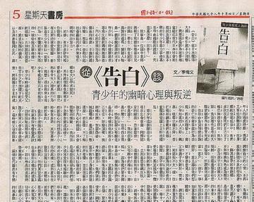 告白-國語日報20091004.jpg