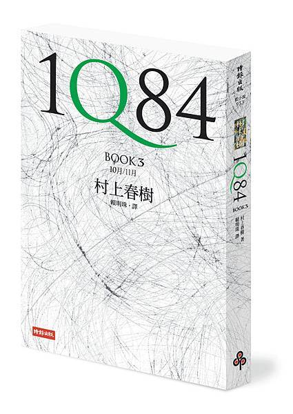 1Q84-書封3(立體)_RGB.jpg