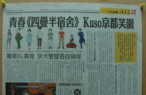 20100107中國時報-四疊半宿舍報導.jpg