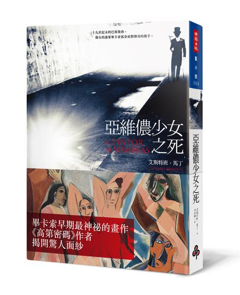 時報-亞維儂少女之死-立體書.jpg