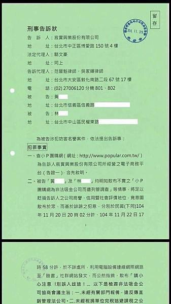 同業誣告3.jpg