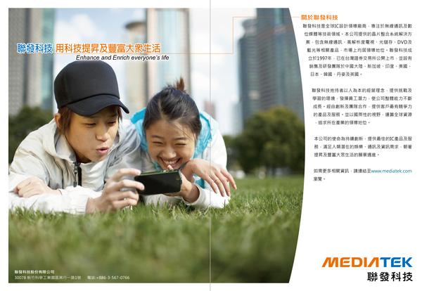 99.07.21-聯發科廣告頁-37x25.5cm.jpg