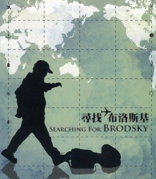 尋找布洛斯基_dvd_cover.jpg