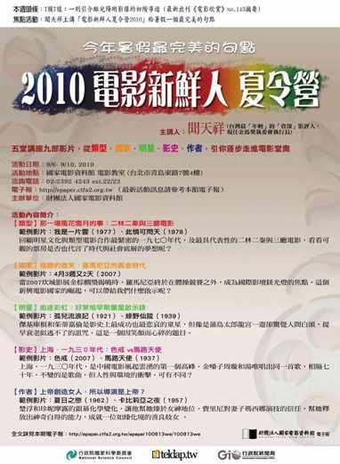 2010電影新鮮人夏令營活動海報