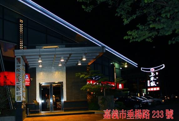 1上禾家日本料理