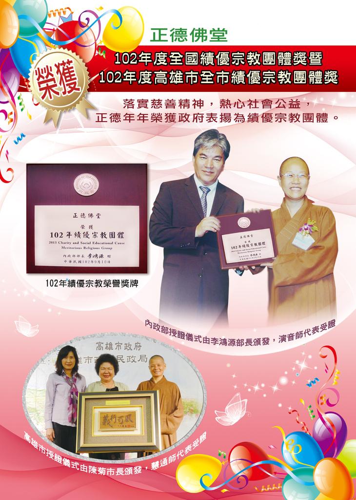 102正德績優宗教團體獎