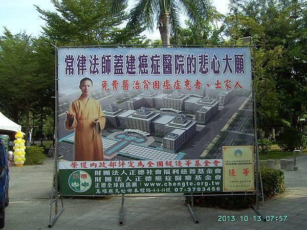 園遊會活動目的,旨在傳達開山和尚蓋建癌症醫院的悲心大願