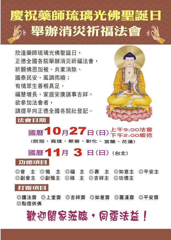 102-1027藥師琉璃光佛聖誕法會-海報(各院)