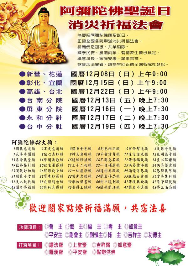 102-1222阿彌陀佛法會海報-all