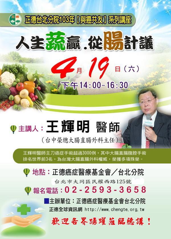 103-0419台北健康講座(new600)