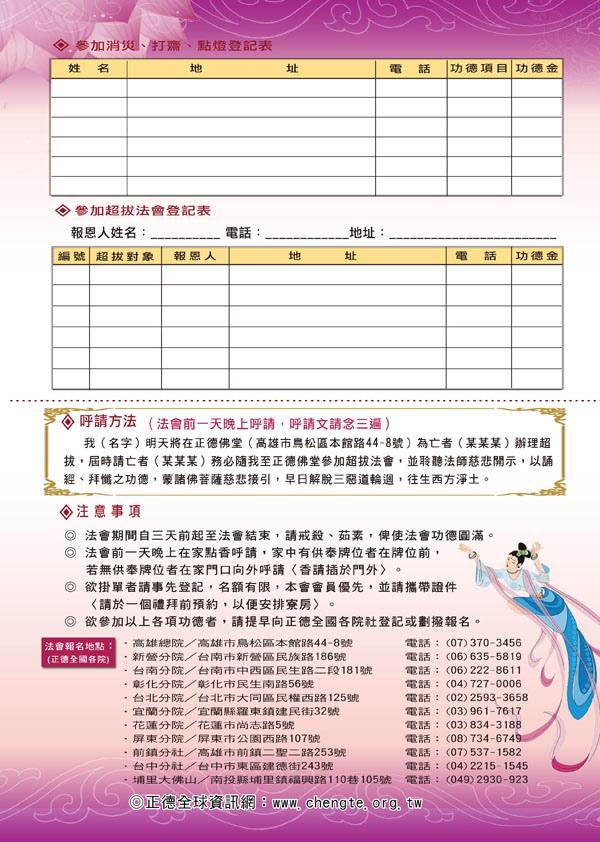103-0619高雄梁皇DM-背s