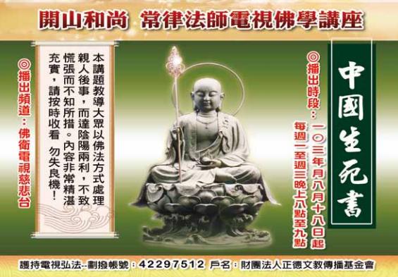 常律法師佛學講座 中國生死書
