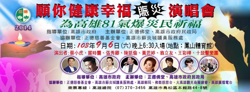 願你健康幸福賑災演唱會banner(最新版0814)