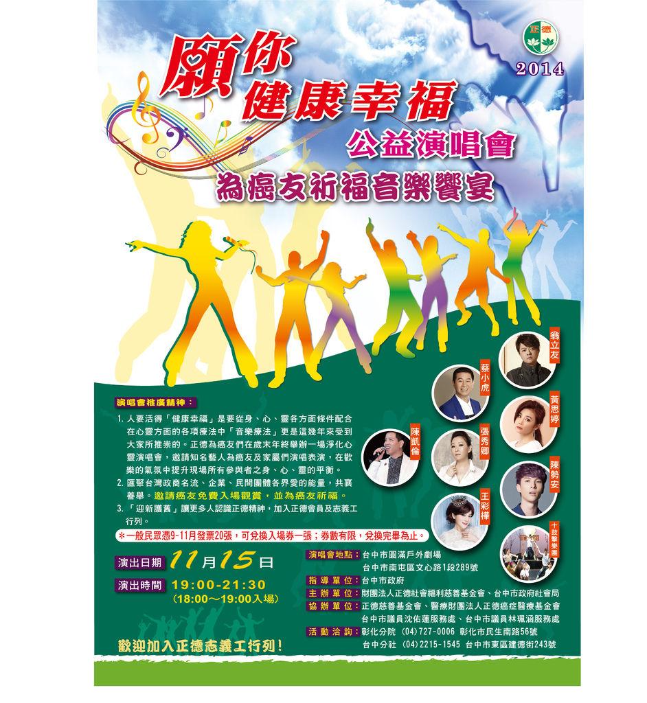 103-1115台中演唱會DM(正面)陳勢安-1007