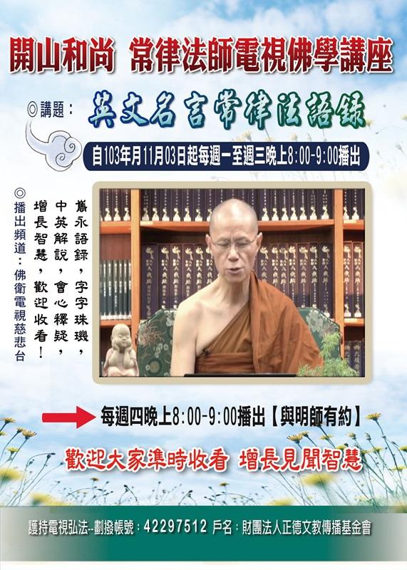 103-11電視弘法--英文名言(海報)