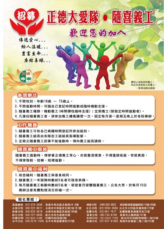 103-10徵求隨喜大愛義工-A4海報