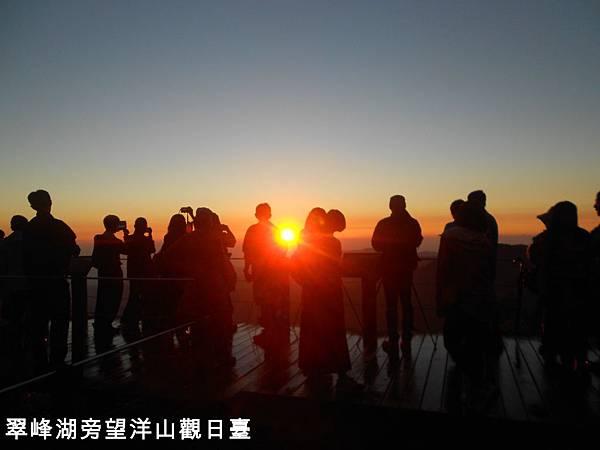 望洋山觀日臺1