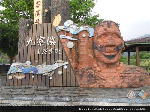 九寮溪包車旅遊相片