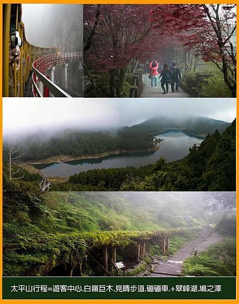 太平山行程.jpg