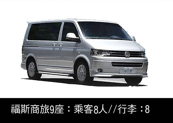 車照2:福斯商旅9座.jpg