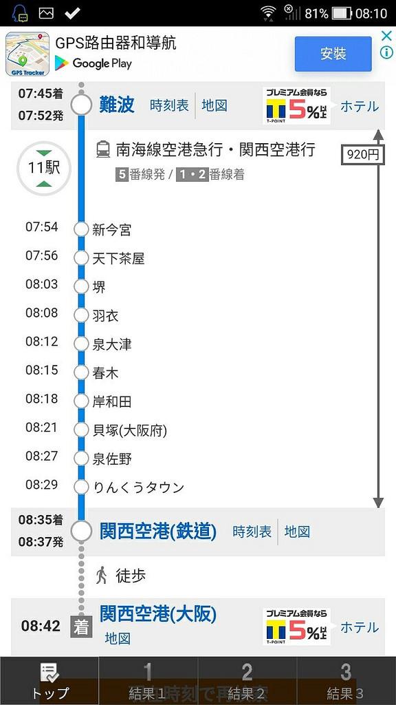 日本橋到關西空港坐法_180422_0001