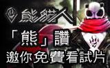 熊貓人160_100.jpg