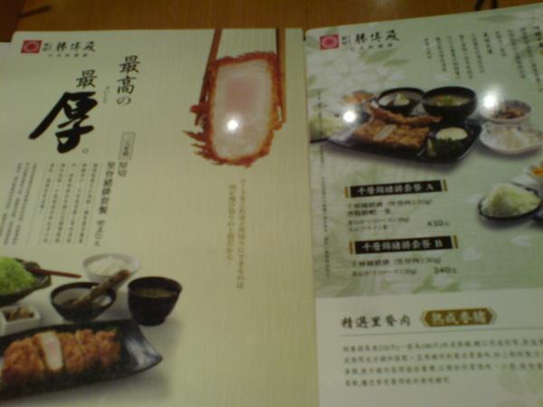 她們都說,台北市最好吃的豬排在這裡