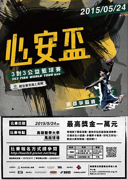 「2015心安盃3對3公益籃球賽 港都爭霸戰」5月24日熱鬧開打