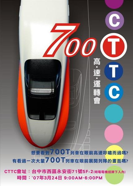 700T OK.jpg