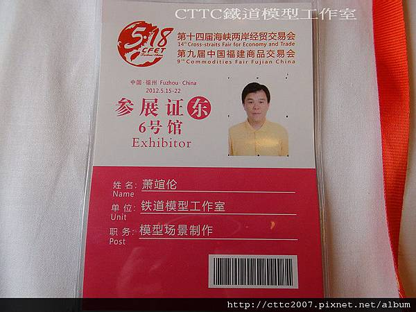 福州 - 第14屆海峽兩岸經貿交易會 通行證