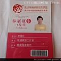 福州 - 第14屆海峽兩岸經貿交易會 通行證  2012-5-15