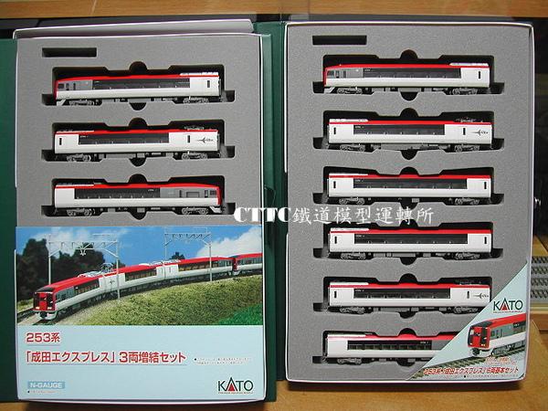 KATO 253系 (成田空港特急) 6+3 輛編成