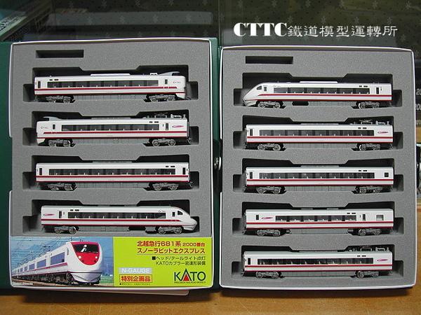 KATO 681系2000番台 北越急行特急 .JPG