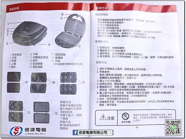 IW-702 說明書