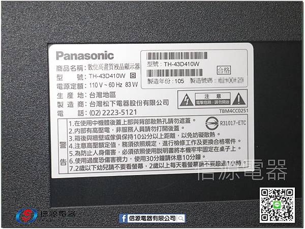 TH-43D410W 規格
